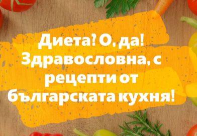 Диета с рецепти от българската кухня