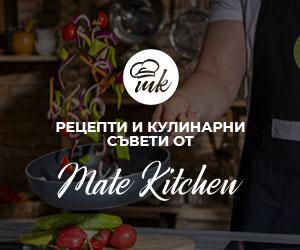 Рецепти и кулинарни съвети от Mate Kitchen